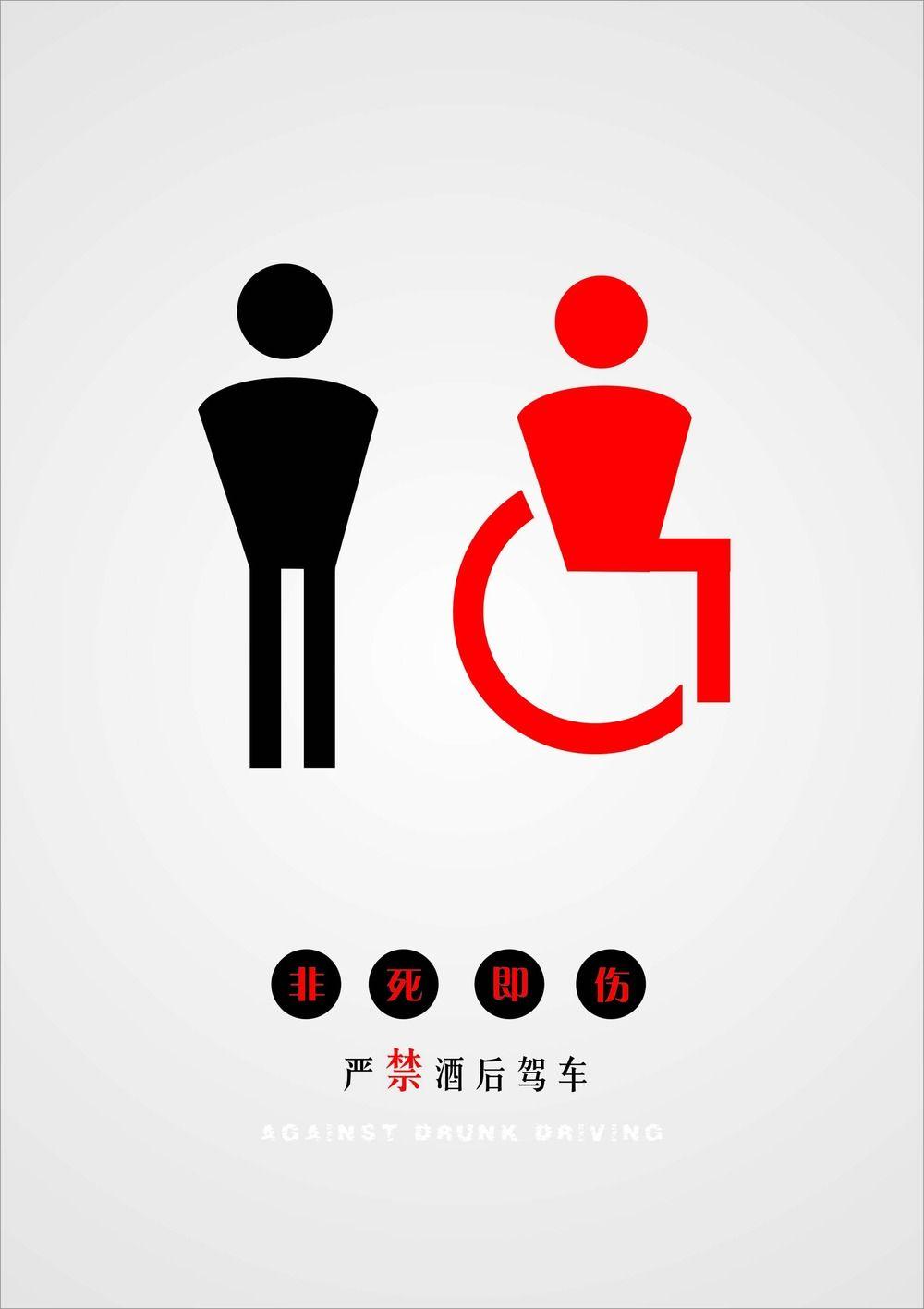 禁止酒后驾车公益招贴_海报_平面_原创设计 专业设计