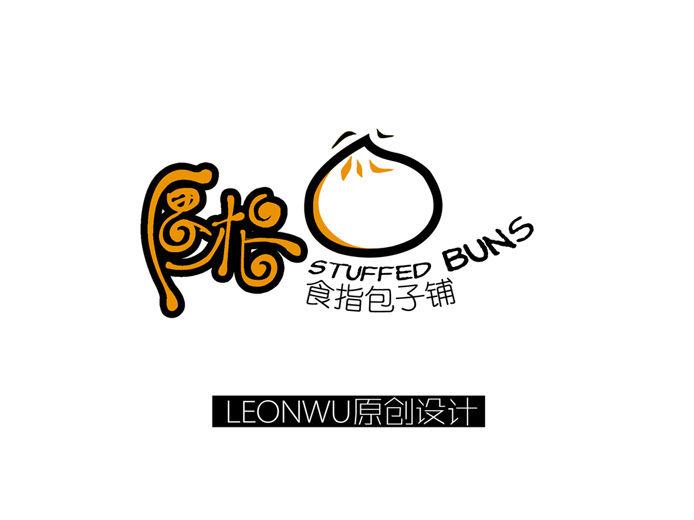 食指包子铺logo.jpg