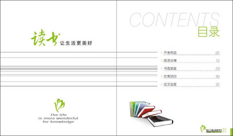 设计排版 平面设计 设计作品 设计素材 设计教程 第2页 红动论坛 全球图片