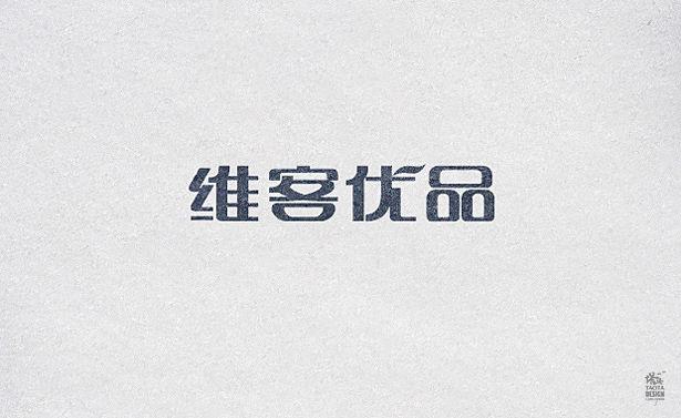 陶涛作品集6.jpg