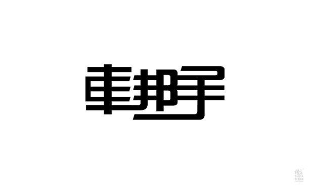 陶涛作品集43.jpg