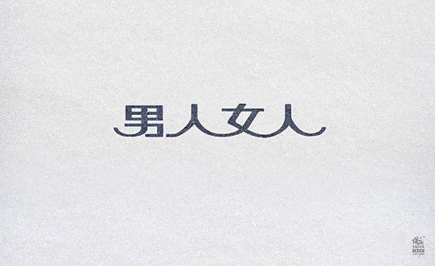 陶涛作品集7.jpg