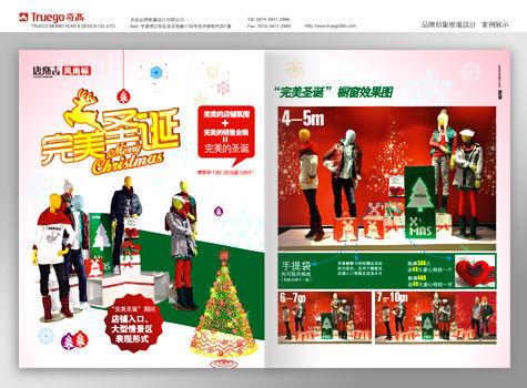 关键字:服饰品牌唐狮企业内刊杂志画册设计样本设计
