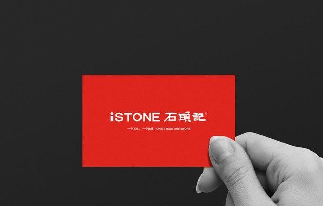石头记6.jpg