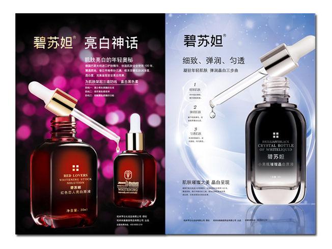 化妆品店内招贴 商业海报 第一设计