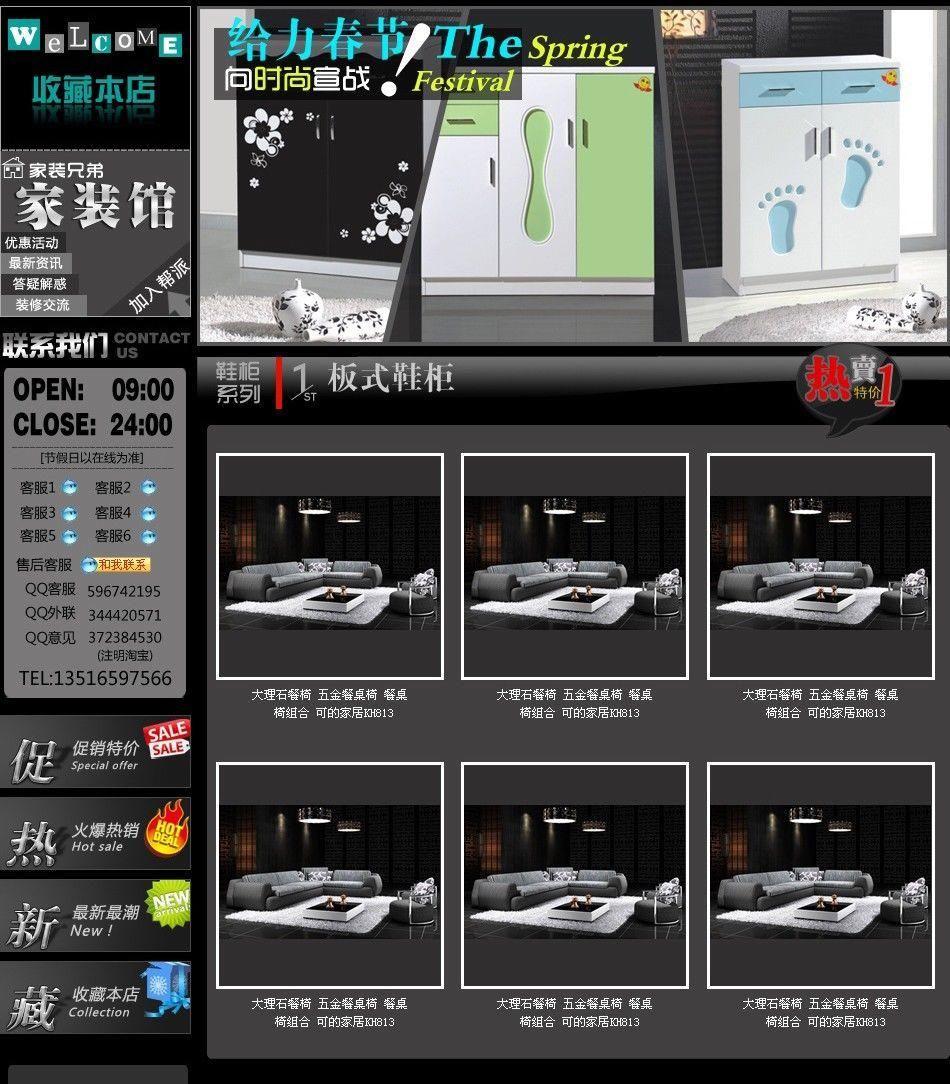 淘宝店面_其他_网页_原创设计 专业设计网 - 红动中国