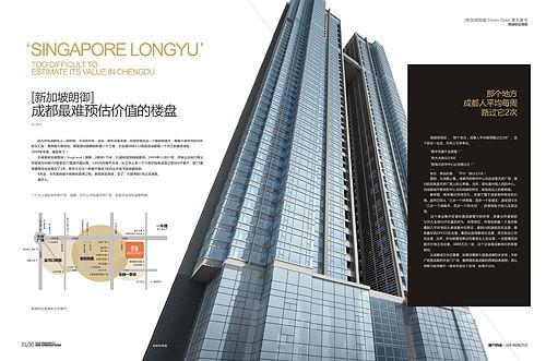 高端物业情报杂志设计10.jpg