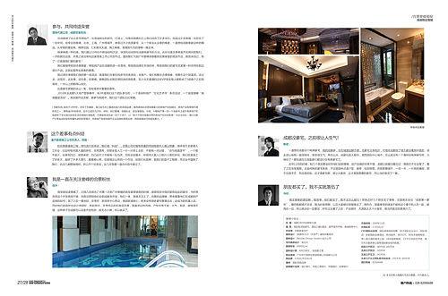 高端物业情报杂志设计9.jpg