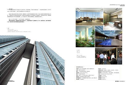 高端物业情报杂志设计12.jpg