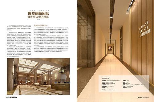 高端物业情报杂志设计17.jpg