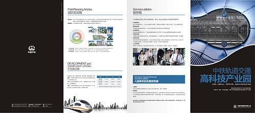 中铁科技园DM01.jpg