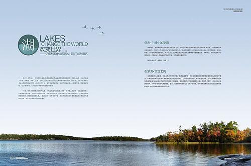 高端物业情报杂志设计13.jpg