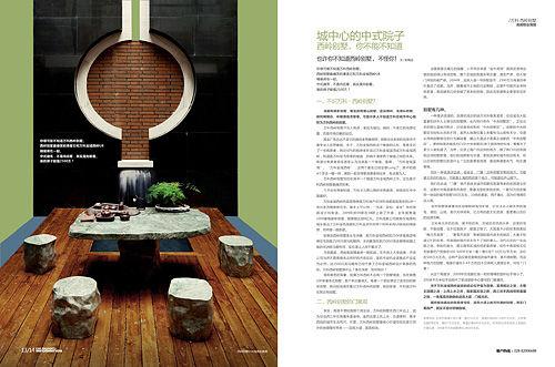 高端物业情报杂志设计3.jpg
