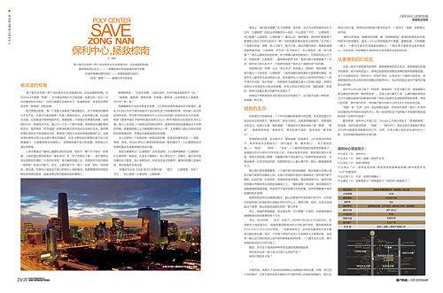 高端物业情报杂志设计6.jpg