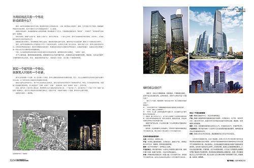 高端物业情报杂志设计11.jpg