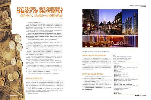 高端物业情报杂志设计7.jpg