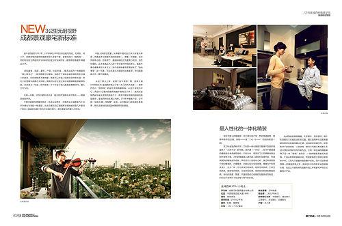 高端物业情报杂志设计16.jpg