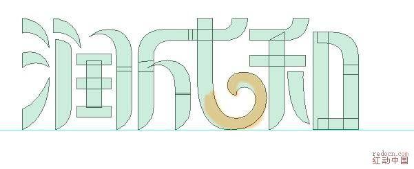 """开心老头""""润成和""""字体设计实例(群直播)"""