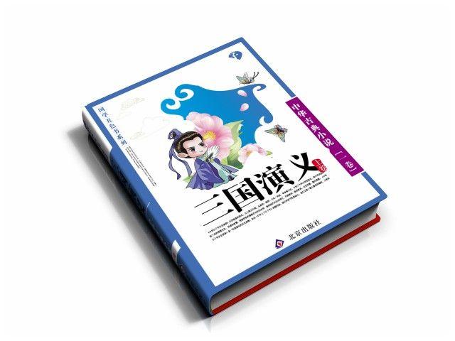 儿童国学类图书 封面设计一套[求实力值]