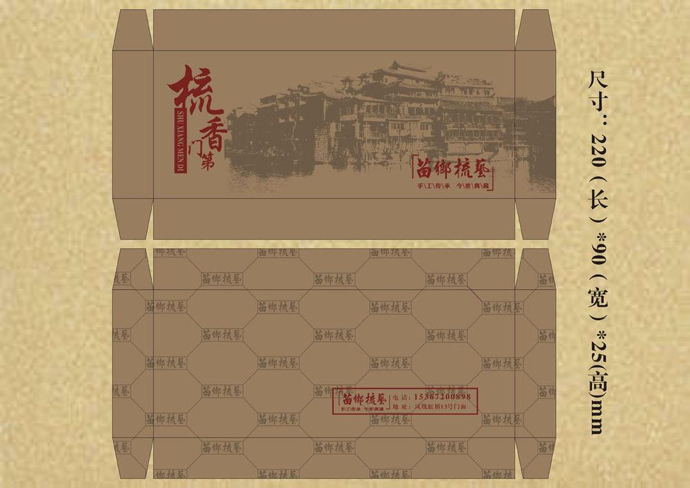 苗乡梳艺盒子牛皮纸.jpg