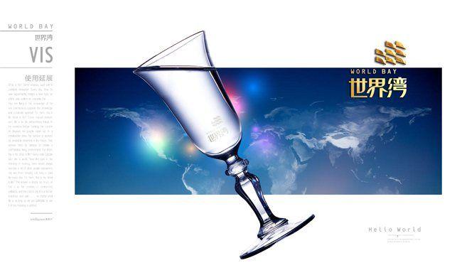 世界湾logo延展-5.jpg