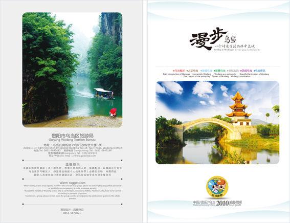 设计 平面 画册 03 贵阳市乌当旅游指南信息整合传播策划  封面封底