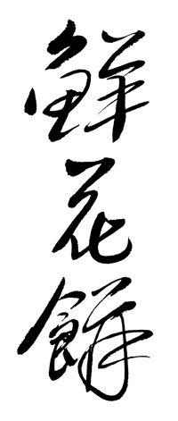 鲜花饼.jpg