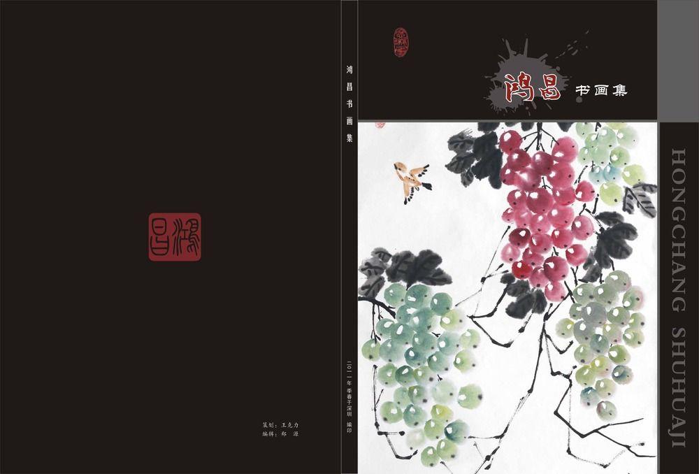 国画 书法 封面设计求救 画册 平面 原创设计 第一设计网 全球人气最旺