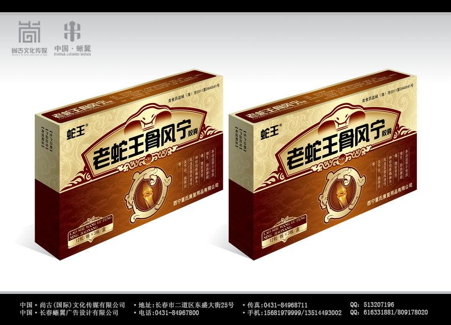 长春蜥蜴广告设计有限公司(药品保健包装盒设计)