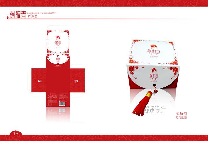 中式古典化妆品包装设计-优秀毕业设计