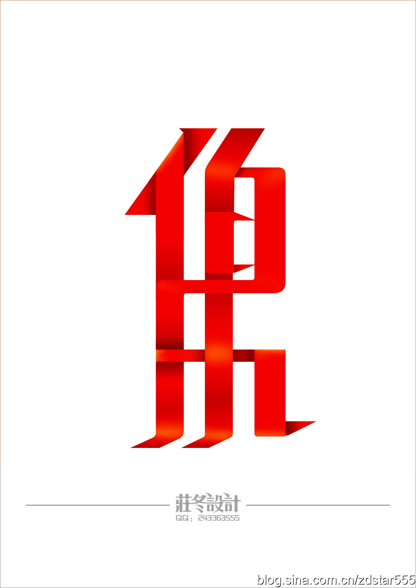 6可爱字体设计