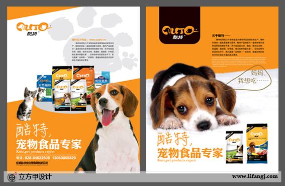成都立方甲设计,宠物食品猫砂包装设计