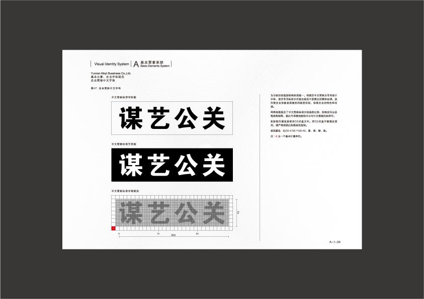034企业简称中文字体.jpg