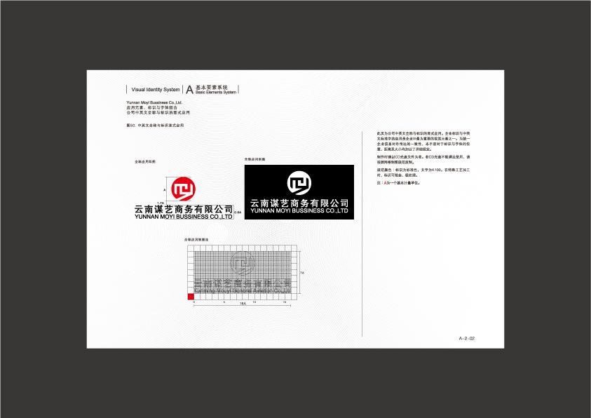 002公司中英文简称竖式运用.jpg