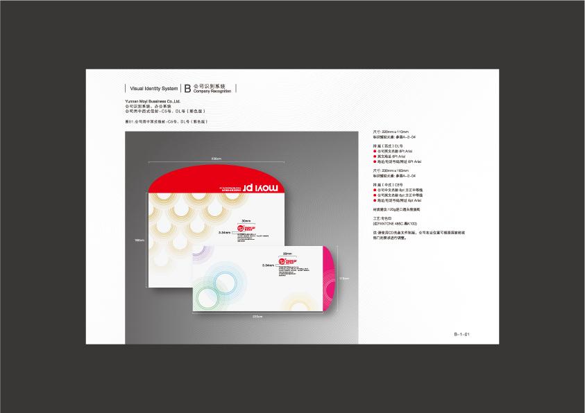 001公司用中西式信封-C4号.jpg