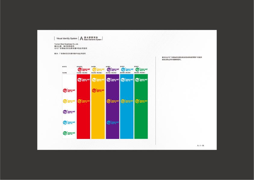 018标识在色彩环境中的运用.jpg