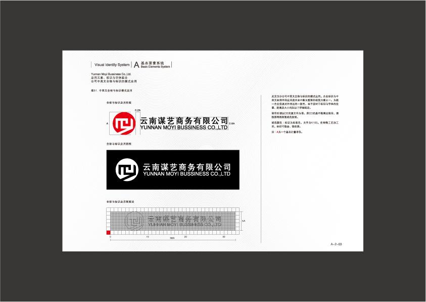 003公司中英文简称横式运用.jpg
