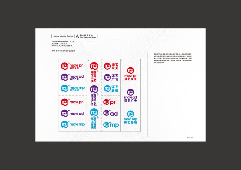 007标识与中英文组合应用.jpg