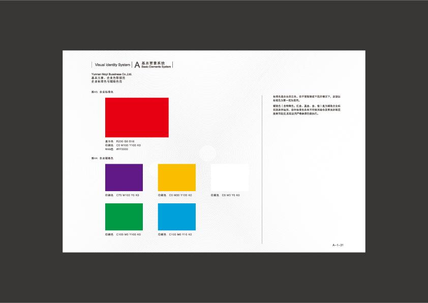031企业标准色与辅助色.jpg