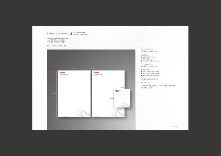 003公司用中西式信纸.jpg