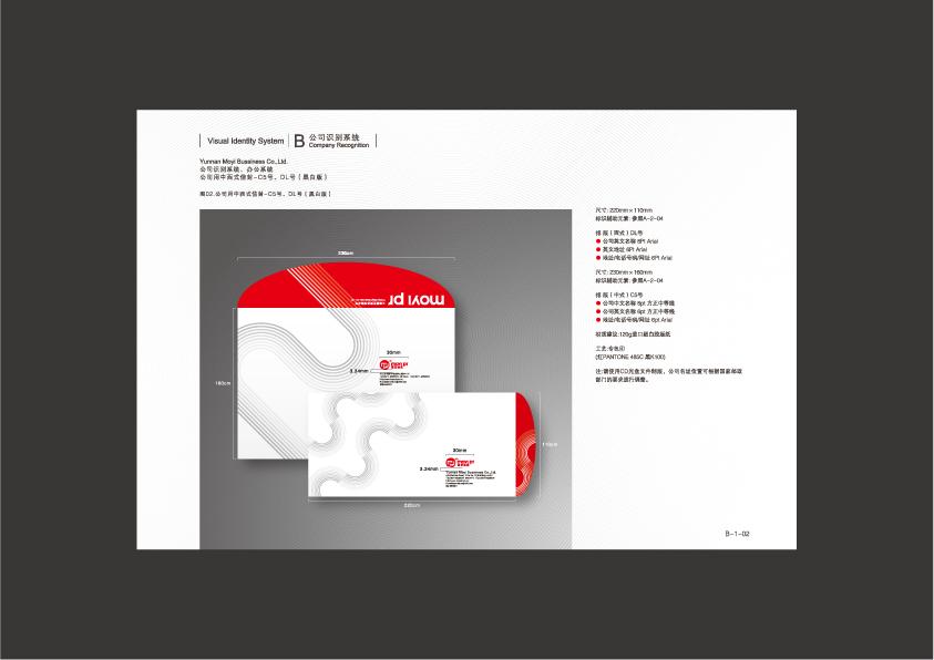 002公司用中西式信封-C4号.jpg