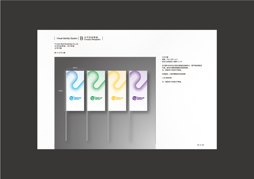 004公司刀旗.jpg