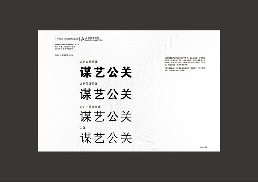 032企业专用中文字体.jpg