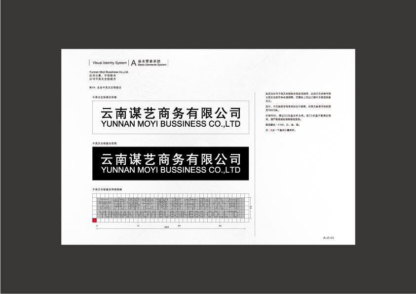 001公司中英文全称组合.jpg