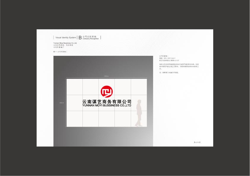 002公司形象墙二.jpg