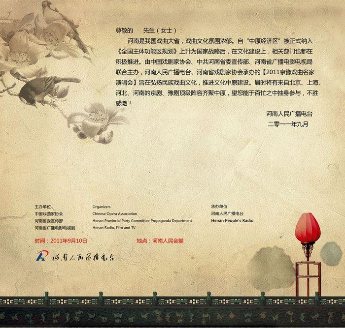 原创v戏曲戏曲作品集032011年中秋图片晚邀请函美食7-21.高清平面好看内容的app图片