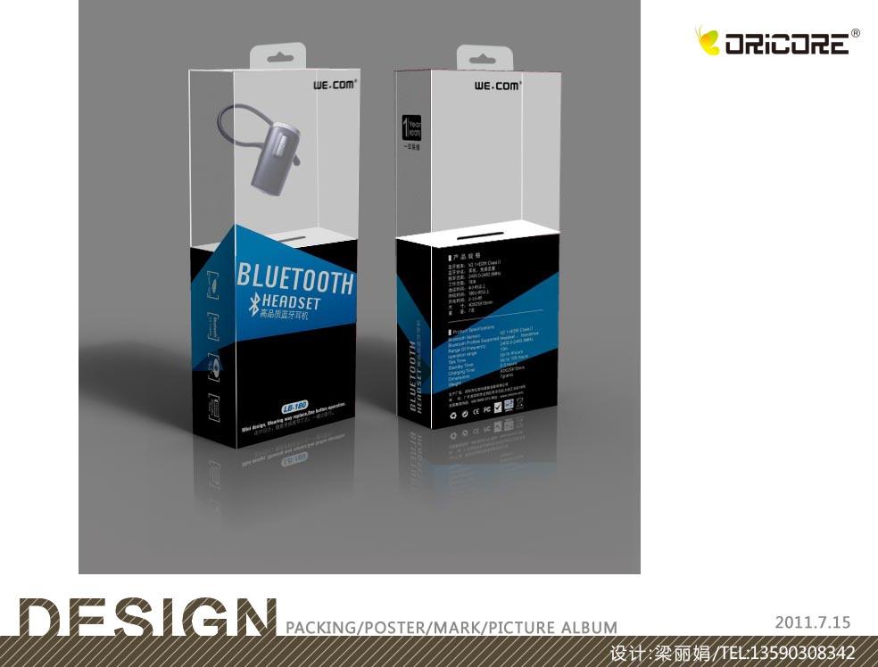 蓝牙耳机pvc盒灯箱海报礼盒电器包装设计