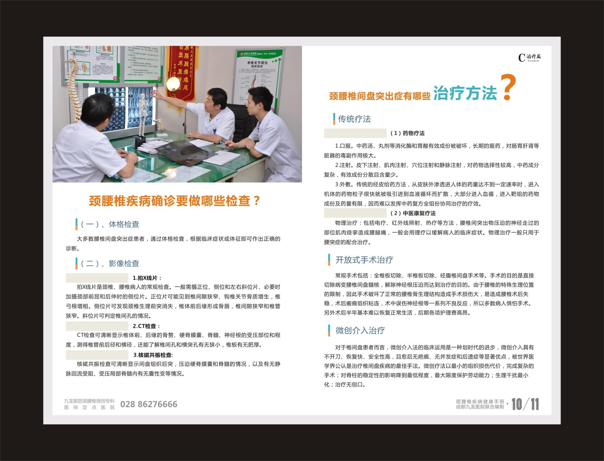 医院册子定稿._画册_平面_原创设计 第一设计网