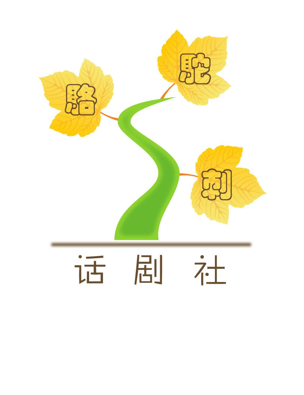 话剧社招新海报手绘海报