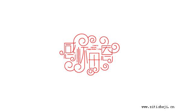 感怀母恩字体设计.jpg